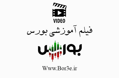 فیلم آموزش استفاده از فیلتر نویسی در سایت tsetmc و ایزی تریدر