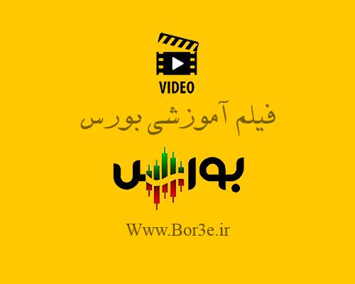 فیلم آموزشی الفبای بورس تهران قسمت یازدهم