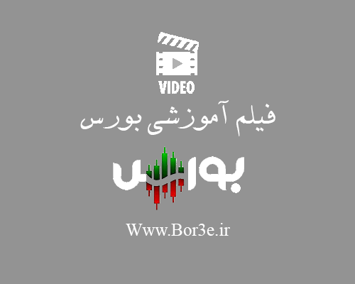 فیلم آموزشی معاملات بورس تهران قسمت اول