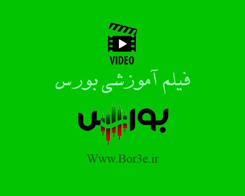 فیلم آموزشی بازار بورس تهران قسمت چهارم